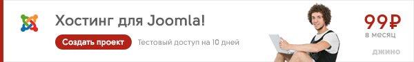 Jino - облачный хостинг для Joomla