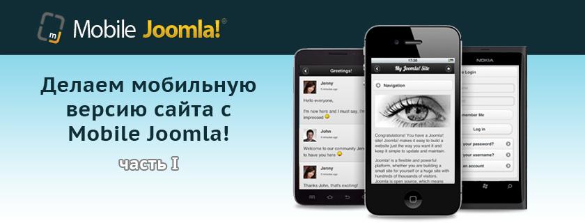Как сделать сайт для мобильного battlefield 3 как сделать сайт на русском
