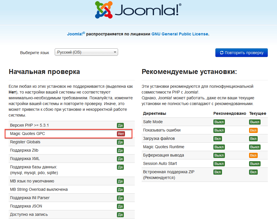 Joomla 3.0 и magic_quotes_gpc - страница требований
