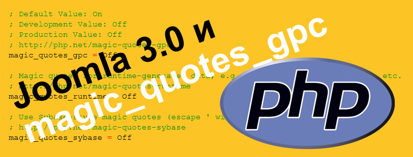 Joomla 3.0 и magic_quotes_gpc
