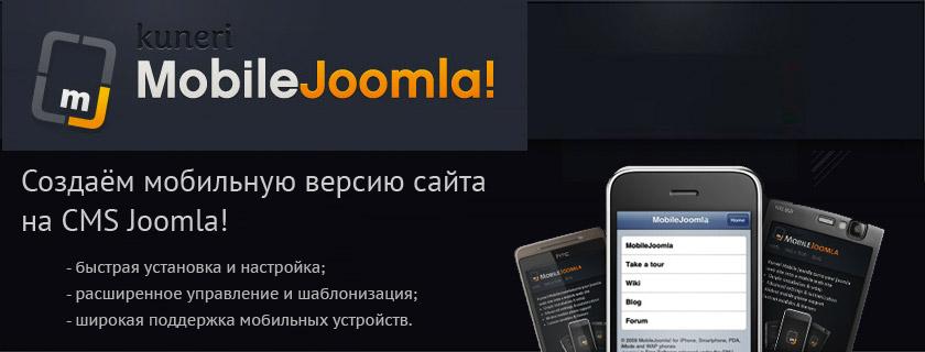 Joomla создание мобильной версии сайта создание сайтов не дорого