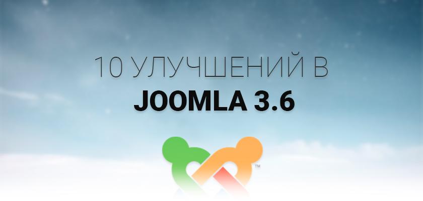 10 улучшений  и новых возможностей Joomla 3.6