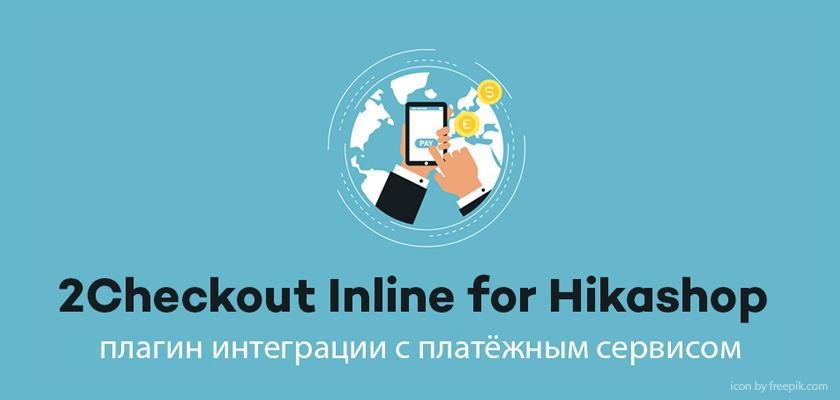 Плагин платёжной системы 2Checkout для Hikashop