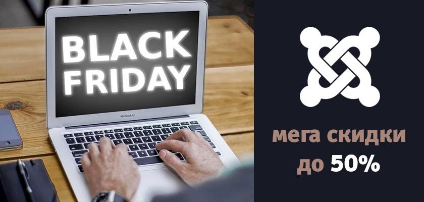 Черная Пятница 2019: Мега скидки до 50% на расширения и шаблоны