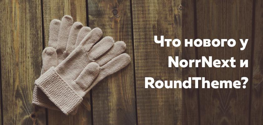 Что нового у RoundTheme и NorrNext?