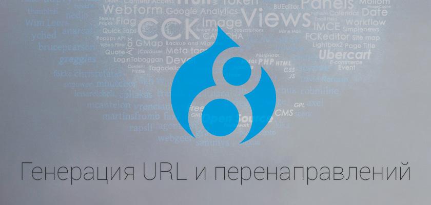 Генерация URL и перенаправлений в Drupal 8