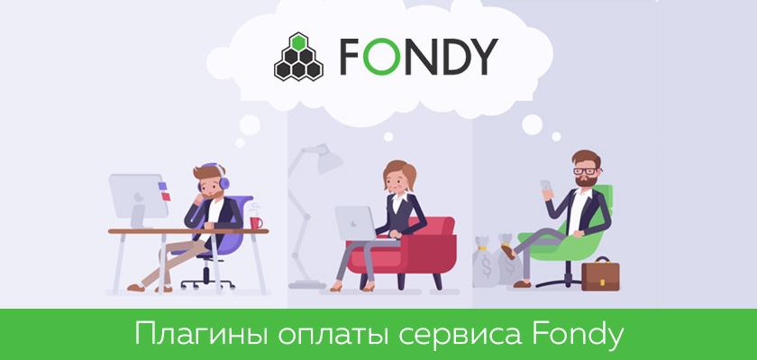 Плагины оплаты сервиса Fondy для WordPress и JoomShopping