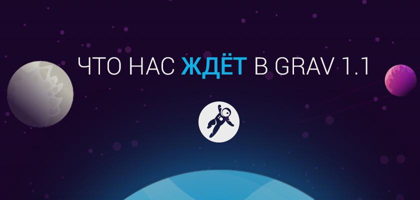 Что нас ждёт в Grav 1.1