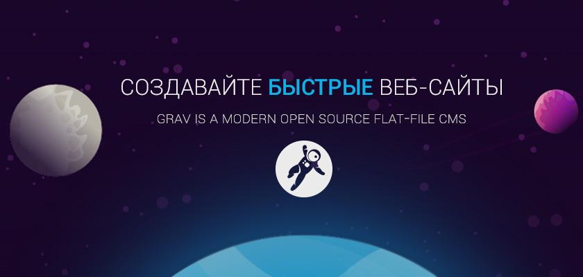 Grav: создание быстрых и гибких веб-сайтов