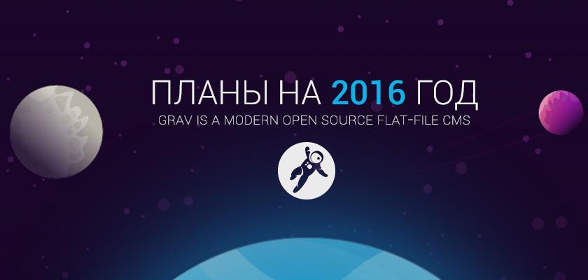 Grav - планы на 2016 год