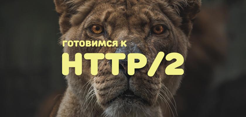 Готовимся к HTTP/2