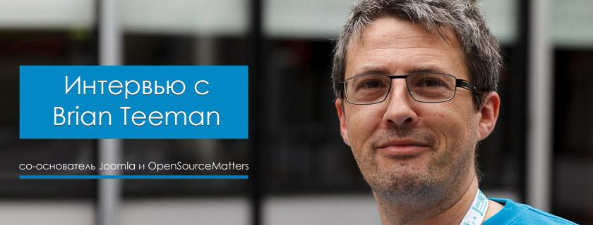Интервью с Brian Teeman