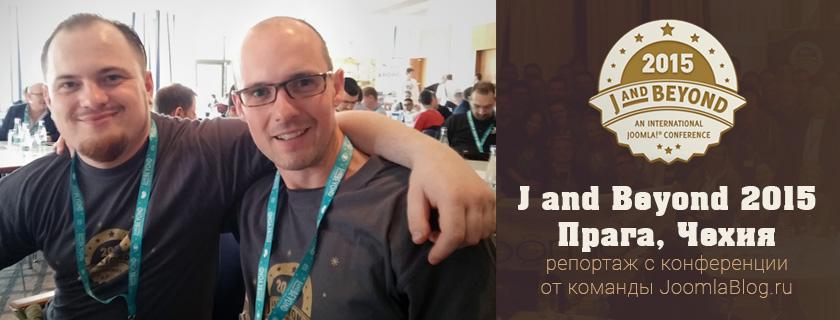 Конференция J and Beyond 2015 глазами Joomlablog.ru (Прага, Чехия)