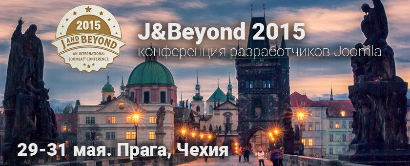J&Beyond 2015 - конференция разработчиков Joomla пройдет 29-31 мая в Праге, Чехия