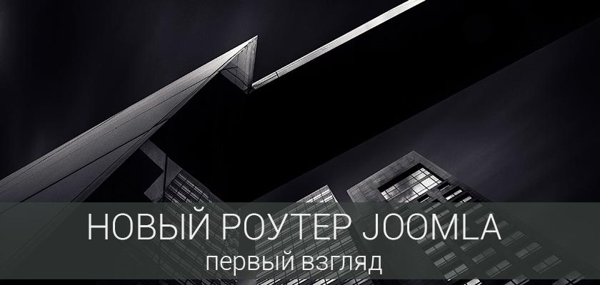О новом роутере Joomla замолвите слово