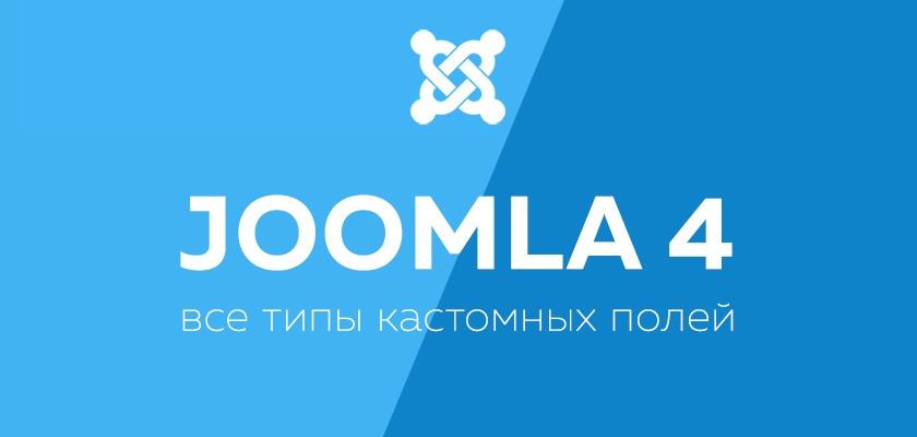 Типы полей в Joomla 4