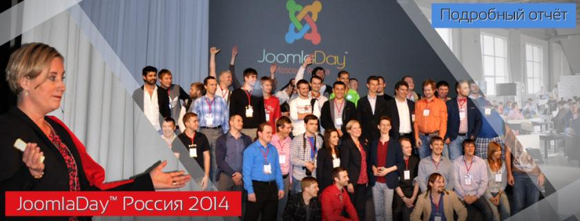 Подробный отчёт c JoomlaDay Russia 2014