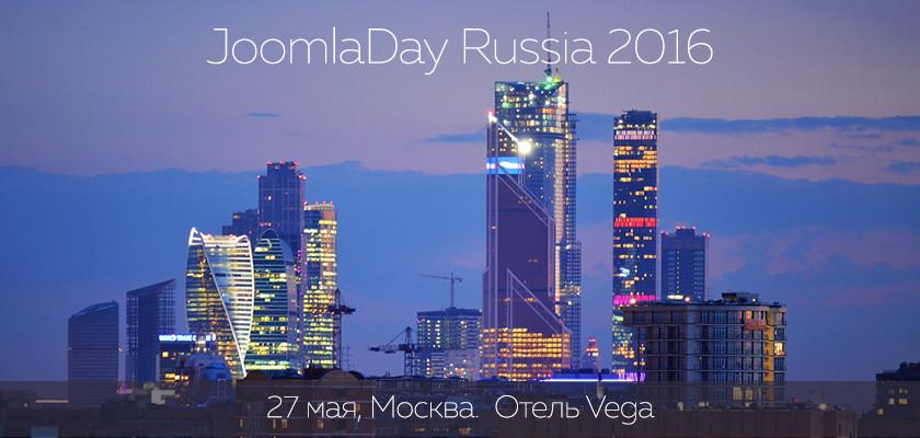 JoomlaDay Russia 2016 пройдет в Москве 27 мая