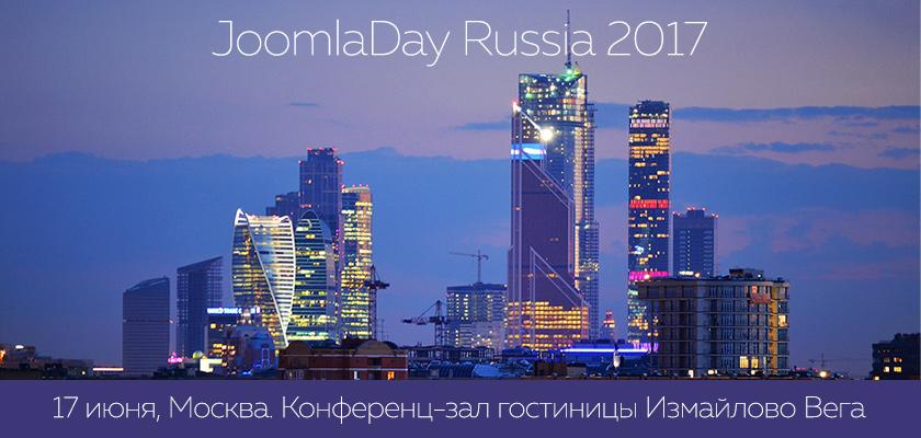 JoomlaDay Russia 2017 пройдёт 17 июня в Москве