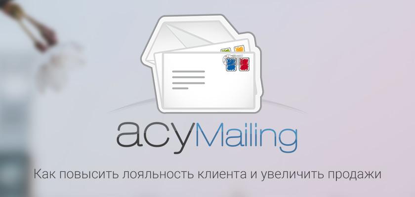 Как повысить лояльность клиента и увеличить продажи при помощи AcyMailing