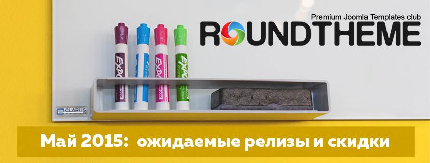 Новости RoundTheme: ожидаемые релизы и скидки