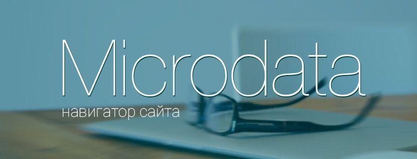 Добавляем Microdata в модуль хлебных крошек (mod_breadcrumbs)