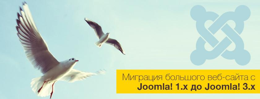 Миграция большого веб-сайта с Joomla! 1.x до Joomla! 3.x