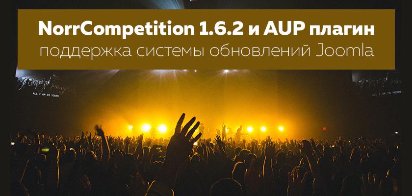 NorrCompetition 1.6.2 и новые правила AUP плагина
