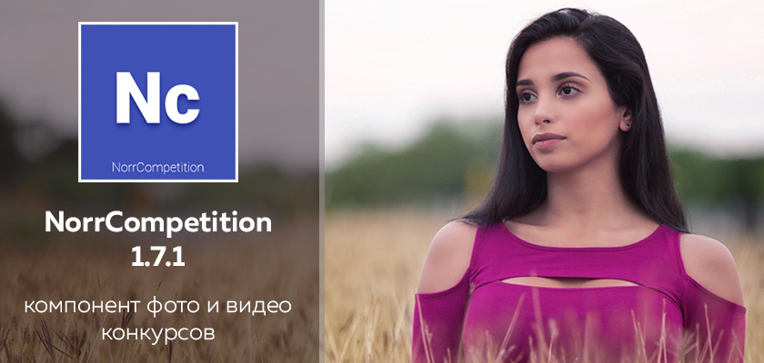 Вышла версия NorrCompetition 1.7.1