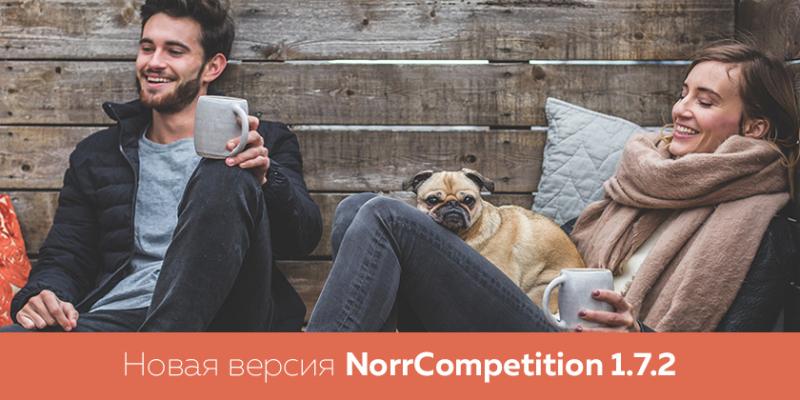 Релиз компонента конкурсов NorrCompetition 1.7.2