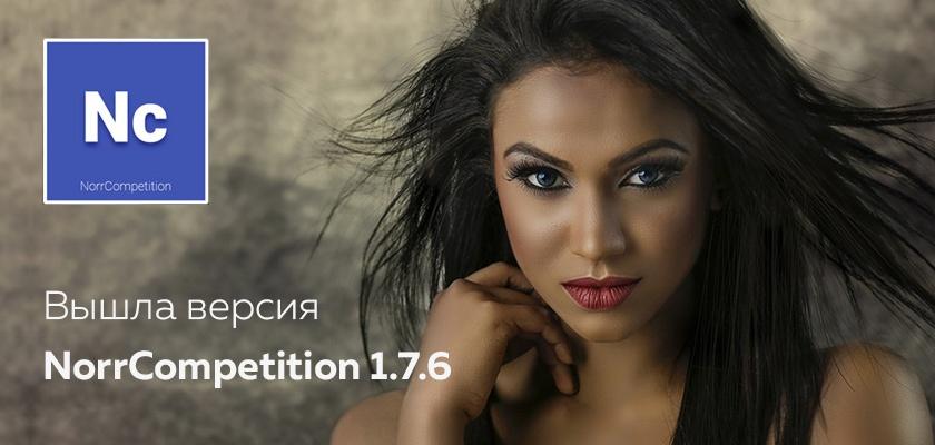 Вышел релиз NorrCompetition 1.7.6
