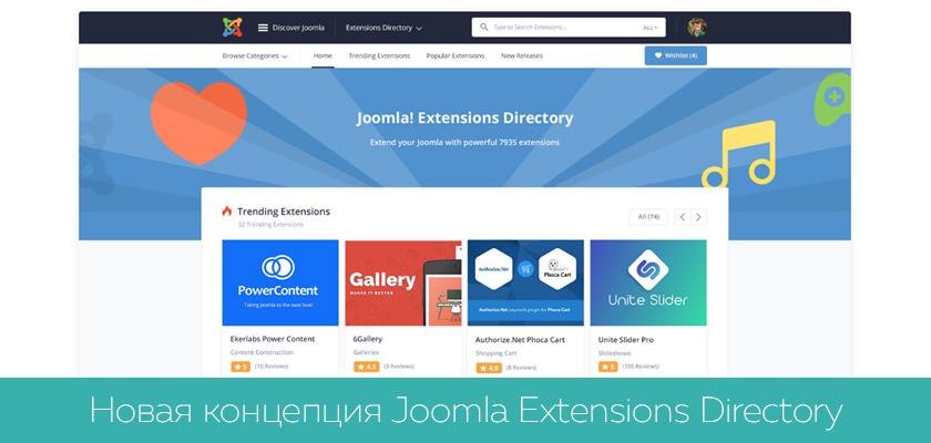 Новая концепция Joomla Extensions Directory