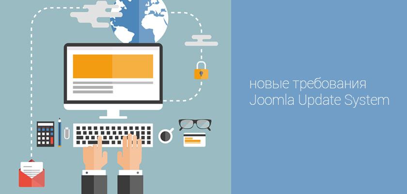 Новые требования Joomla Update System
