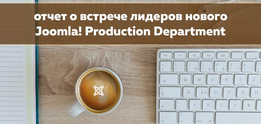 Отчёт о встрече лидеров нового Joomla! Production Department