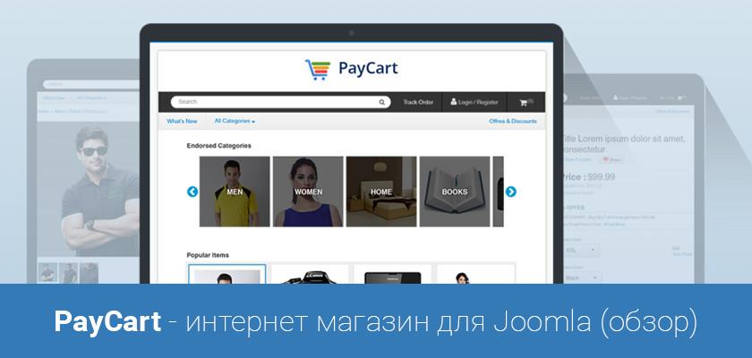 PayCart - интернет магазин для Joomla (обзор)