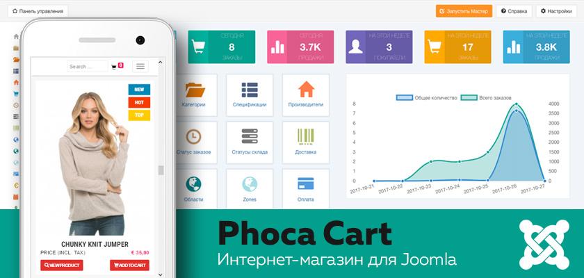 Phoca Cart 3.0.0 - бесплатный компонент интернет-магазина для Joomla