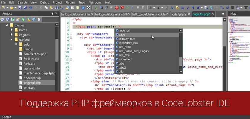 Поддержка PHP фреймворков в CodeLobster IDE