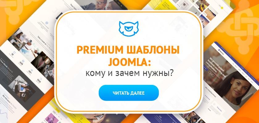 Premium шаблоны Joomla: кому и зачем нужны