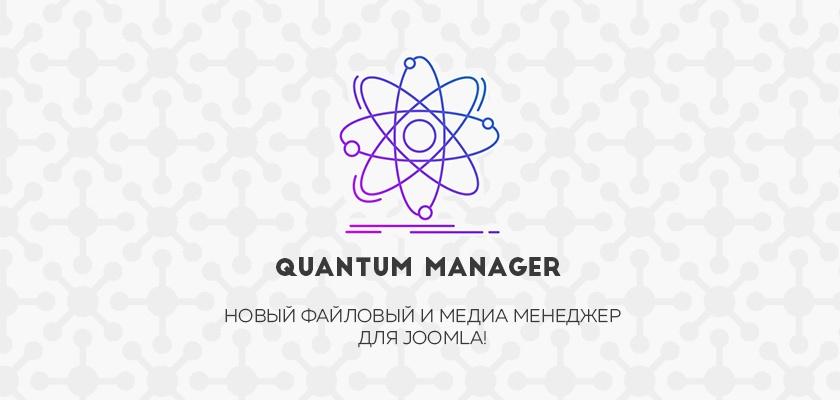 Quantum Manager 1.3.0 - долгожданный медиа менеджер для Joomla