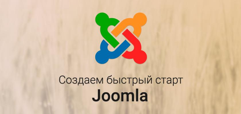 Создаем быстрый старт Joomla