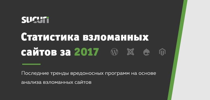 Статистика взломанных сайтов за 2017 год