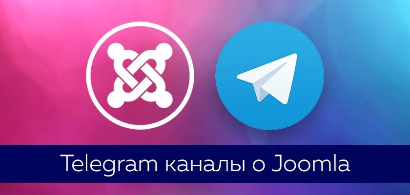 Какие существуют Telegram каналы о Joomla