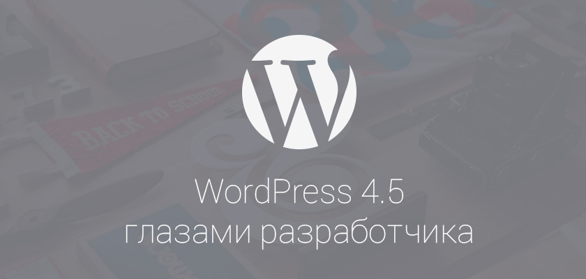 WordPress 4.5 глазами разработчика