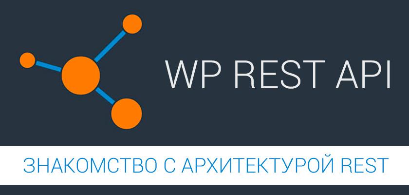 WP REST API - знакомство с архитектурой REST
