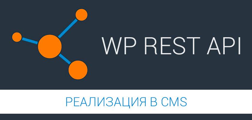 WP REST API - реализация в CMS