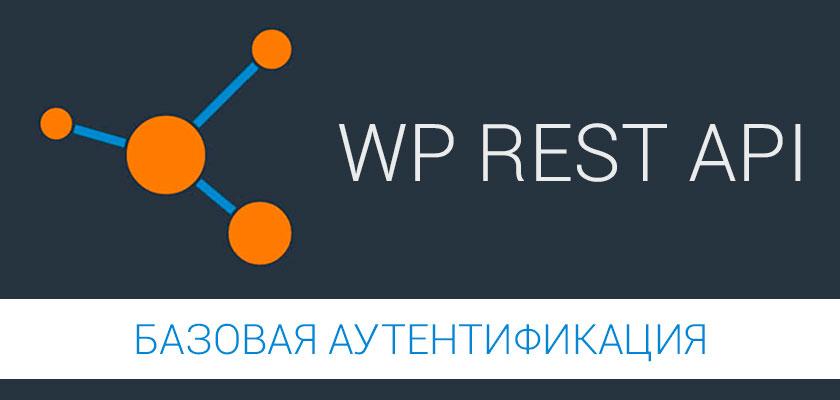 WP REST API – настройка и использование базовой аутентификации
