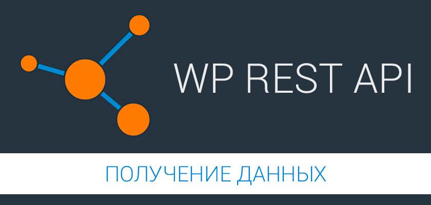 WP REST API - получение данных