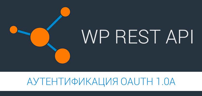 WP REST API – настройка и использование OAuth 1.0a аутентификации