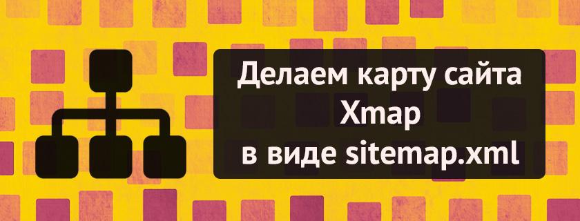 Делаем карту сайта Xmap в виде sitemap.xml