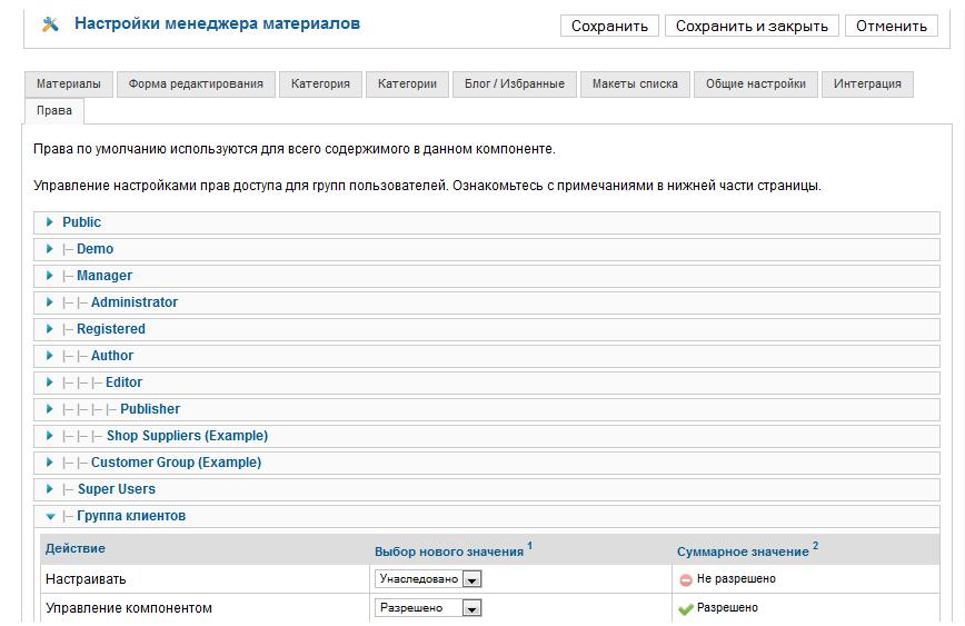 доступ панели управления хостингом